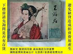 古文物罕見王昭君(連環畫)(存51號)露天334068 張曉飛(繪畫) 江蘇人民出版社  出版1980