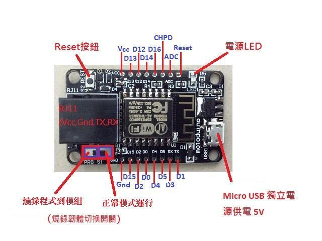 慧手科技(Motoduino):優惠價 WiFi (ESP8266) 無線模組 Arduino/S4A board 適用