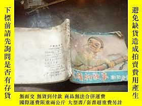 古文物罕見連環畫《大櫓的故事》彩色木偶P露天349 :孫居文 上海人民出版  出版1974