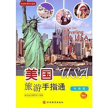 【愛書網】9787563732890 美國旅遊手指通:漢英對照 簡體書 作者:寂天語言創作室 編著