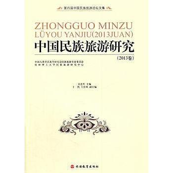【愛書網】9787563732883 中國民族旅遊研究.2013卷 簡體書 作者:吳忠軍 主編