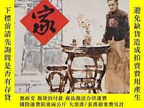 古文物罕見連環畫 家》巴金著人民美術出版社1982年初版露天7956 巴金 人民美術出版社  出版1982