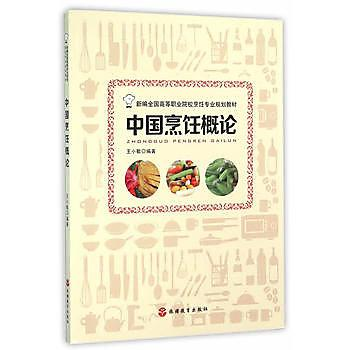 【愛書網】9787563732975 中國烹飪概論 簡體書 作者:王小敏