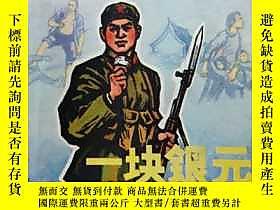 古文物一塊銀罕見(老版文革連環畫)  帶毛主席語錄  1972年一版一印露天2791 中國人民解放軍一五0五部隊政治部供