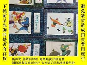 古文物罕見萍蹤俠影(1-6冊全,前五冊未閱99品,第六冊9品)露天274458