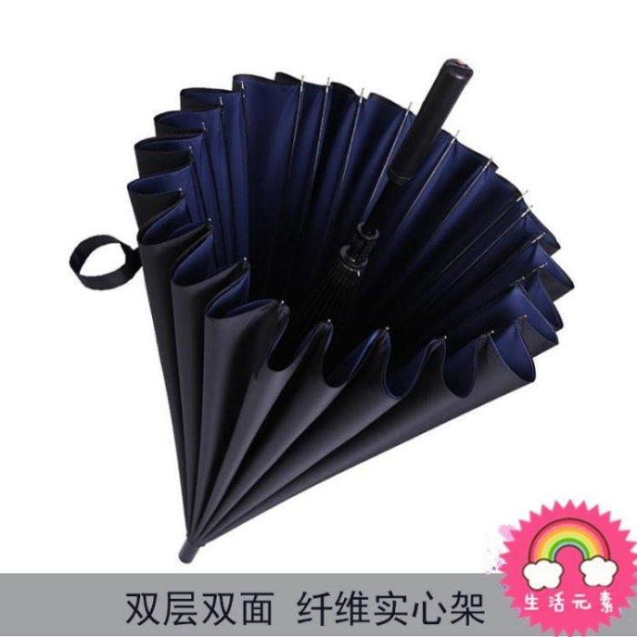 個性創意黑色雙層24骨長柄雨傘大號男士加固防風女學生直柄傘超大