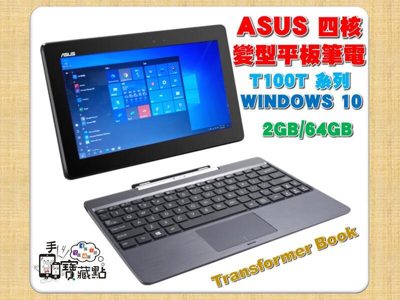 【手機寶藏點】ASUS 變型平板電腦 Transformer Book T100T 筆電 四核 WIN 10 二手