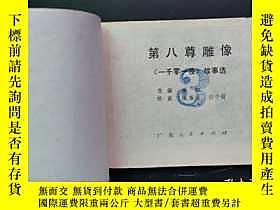 古文物罕見連環畫小人書,第八尊雕像,廣東人民出版社,少年連環畫庫(有實物圖+如實描述,往下拉查看)露天152270  廣