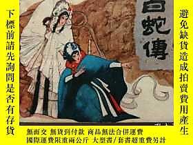 古文物罕見白蛇傳==上海版==經典連環畫小人書露天139082  上海