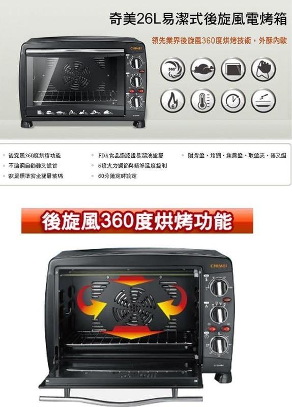 福利品 CHIMEI奇美26公升360度後旋風電烤箱 EV-26A0BK