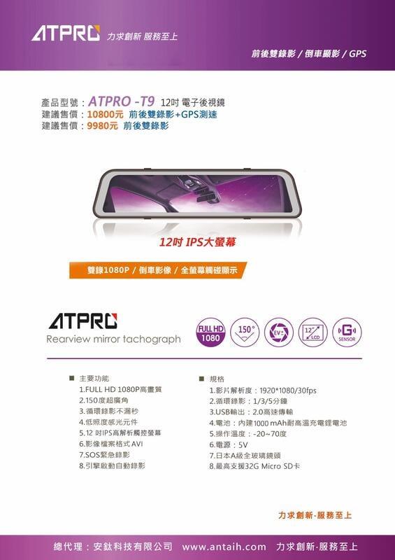 【小噗噗汽車百貨】ATPRO T9 最新 行車紀錄器 | 12吋後視鏡型 | FULL1080P | 150度超廣角 |
