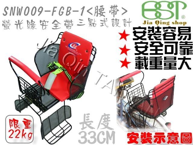 腰帶式三點式設計/螢光綠安全帶  自行車後兒童座椅 兒童座椅(SNW009-FGB-1腰帶式)