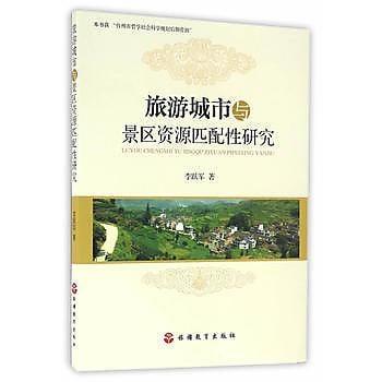 【愛書網】9787563733422 旅遊城市與景區資源匹配性研究 簡體書 作者:李躍軍 主編
