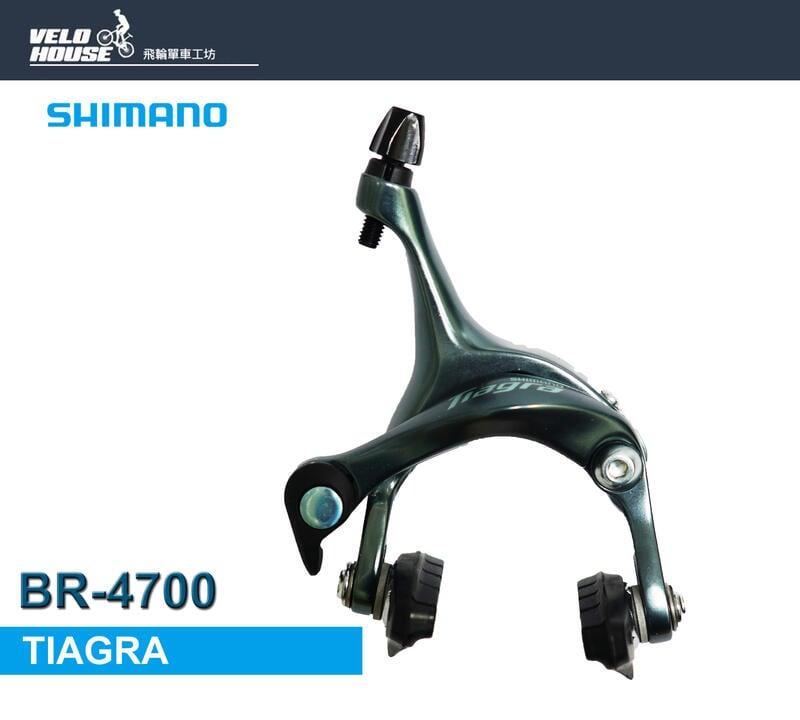 ★飛輪單車★ SHIMANO TIAGRA BR-4700 公路車煞車夾器 SUPER SLR線性響應