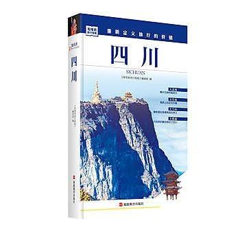 【愛書網】9787563733842 發現者旅行指南-四川 簡體書 作者:《發現者旅行指南》編輯部