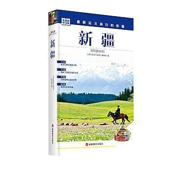 【愛書網】9787563733781 發現者旅行指南-新疆 簡體書 作者:《發現者旅行指南》編輯部