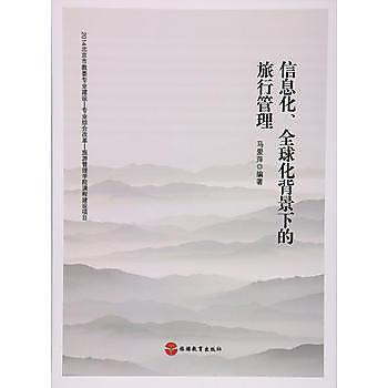 【愛書網】9787563734610 資訊化、全球化背景下的旅行管理 簡體書 作者:馬愛萍 編著