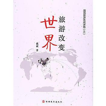 【愛書網】9787563734443 旅遊改變世界 簡體書 作者:戴斌 著