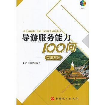 【愛書網】9787563734641 導遊服務能力100問 簡體書 作者:朱甯,王偉民 編著