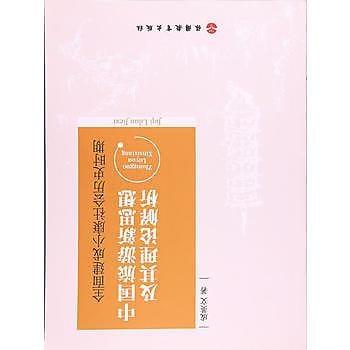 【愛書網】9787563734931 全面建成小康社會歷史時期中國旅遊新思想及其理論解析 簡體書 作者:成英文 著