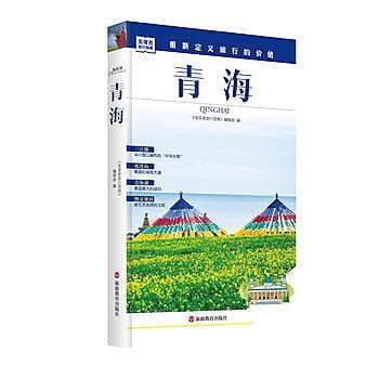 【愛書網】9787563735099 發現者旅行指南-青海 簡體書 作者:《發現者旅行指南》編輯部