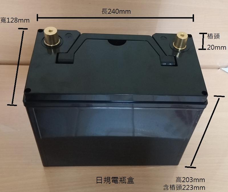日規電瓶盒 鋰電改裝用電池盒 12V電池盒
