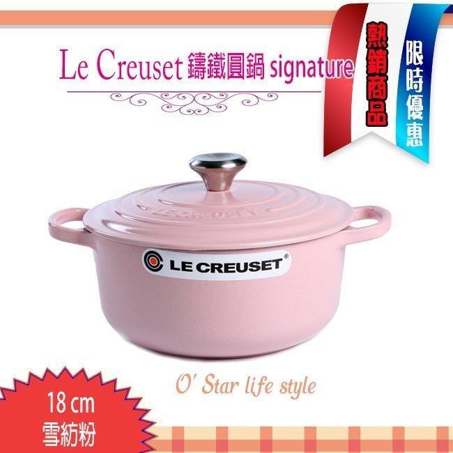法國 Le Creuset 雪紡粉 18cm /1.8L 新款圓形鑄鐵鍋 大耳 signature 可換鋼頭