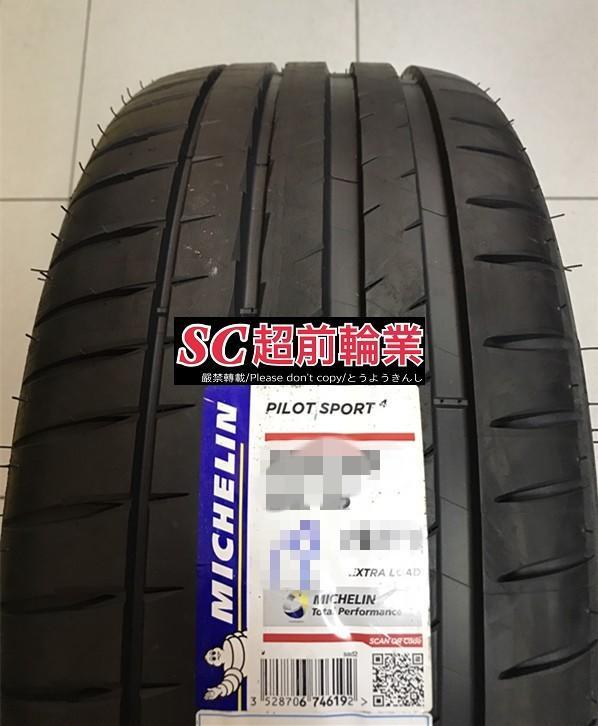 【超前輪業】 MICHELIN 米其林 Pilot Sport 4 PS4 215/50-17 特價 4350 限量