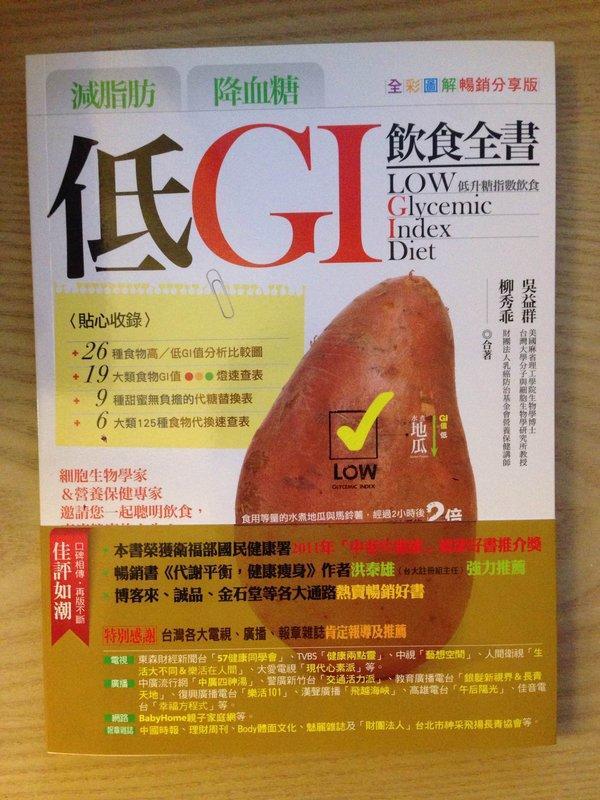 減脂肪降血糖低GI飲食全書(購買二十盒鯽引樂即送))