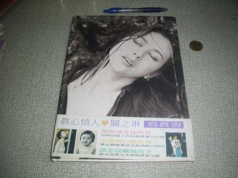 【大寶D3】大明星關之琳收藏◎關之琳 寫真集 精裝版  真心情人 珍藏  內頁乾淨