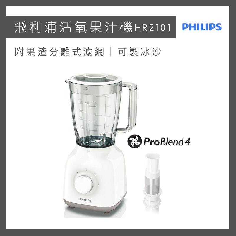 【711免運 快速出貨】飛利浦 活氧 果汁機 HR2101 附果渣分離 冰沙 蔬果汁 奶昔 過濾器
