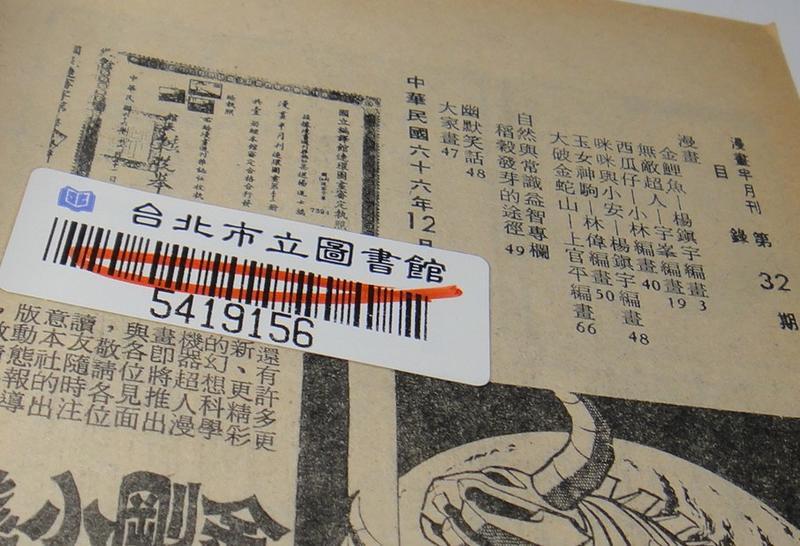 《漫畫週刊 (半月刊)》第32期  │楊鎮宇 賴重福 │ 民66年