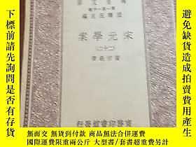 古文物萬有文庫,宋罕見學案(二十二)露天4341 黃宗義 商務印書館  出版1929