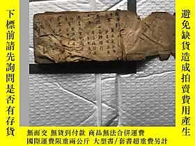 古文物三罕見合婚論手寫本露天245512
