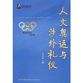 【愛書網】9787563814541 人文奧運與涉外禮儀 簡體書 作者:金正昆  主編
