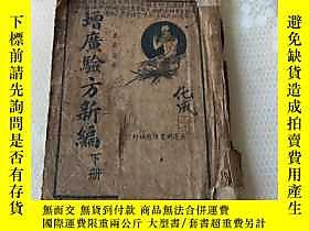 古文物罕見增廣驗方新編(下冊)露天151474