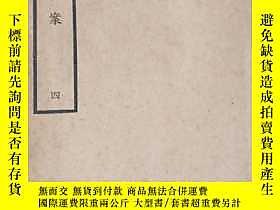 古文物吳鞠通醫案罕見民國 大東書局露天234069 吳鞠通 上海大東書局  出版1936