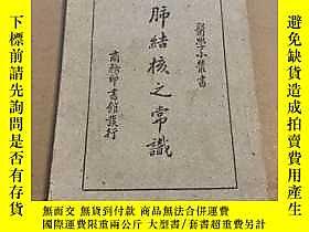 古文物罕見肺結核之常識(民國)露天234069 商務印書館 商務印書館
