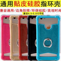 通用手機套 萬用保護套 萬能手機外殼 萬能手機邊框 通用型手機套 指環扣手機殼 TWM X3 Acer 富可視