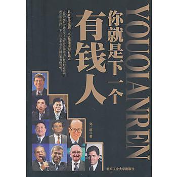 【愛書網】9787563926572 你就是下一個有錢人 簡體書 作者:鄭一群