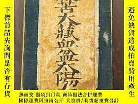 古文物罕見手抄本《觀音救苦大藏血盆太陽太陰經》露天30857