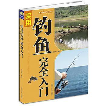 【愛書網】9787563933501 實用釣魚完全入門 簡體書 作者:李丹