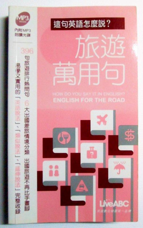 《這句英語怎麼說 旅遊萬用句》附MP3朗讀光碟 ISBN 9978-986-05-7