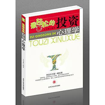 【愛書網】9787563934577 最輕鬆的投資心理學 簡體書 作者:王保蘅