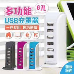 【旅行必備!超多孔USB充電器!】多孔USB充電器 6孔USB充電器 帆船排插 家用旅行插座 手機充電器【A0811】