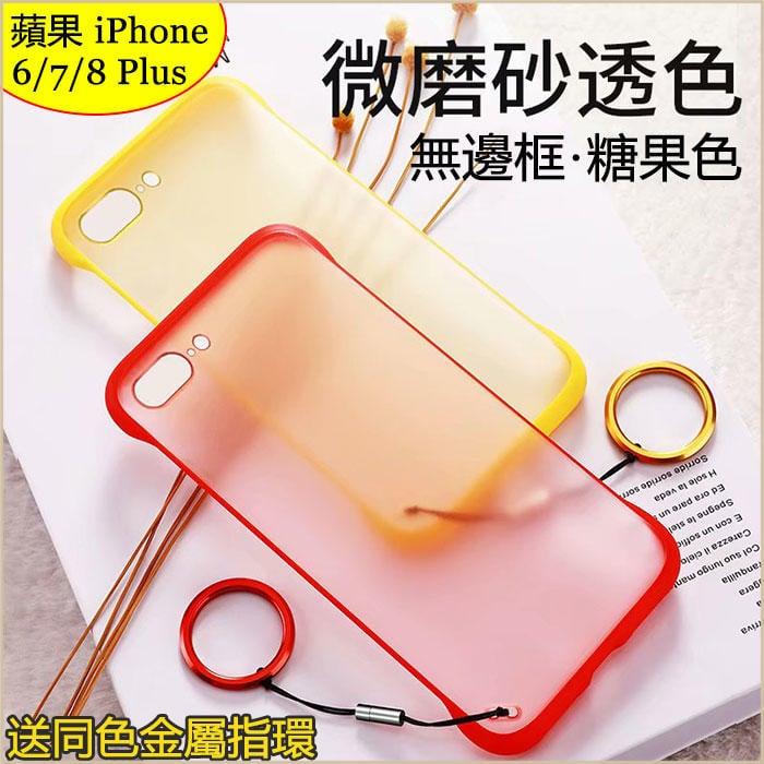 送金屬指環 蘋果 iPhone 8 7 6 6s Plus 手機殼 比基系列 糖果色 防摔 微磨砂透色 保護套 保護殼