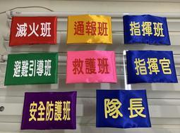 消防編組、學校導護糾察、公司團體客服人員、廟宇宗教進香臂章袖圈製做