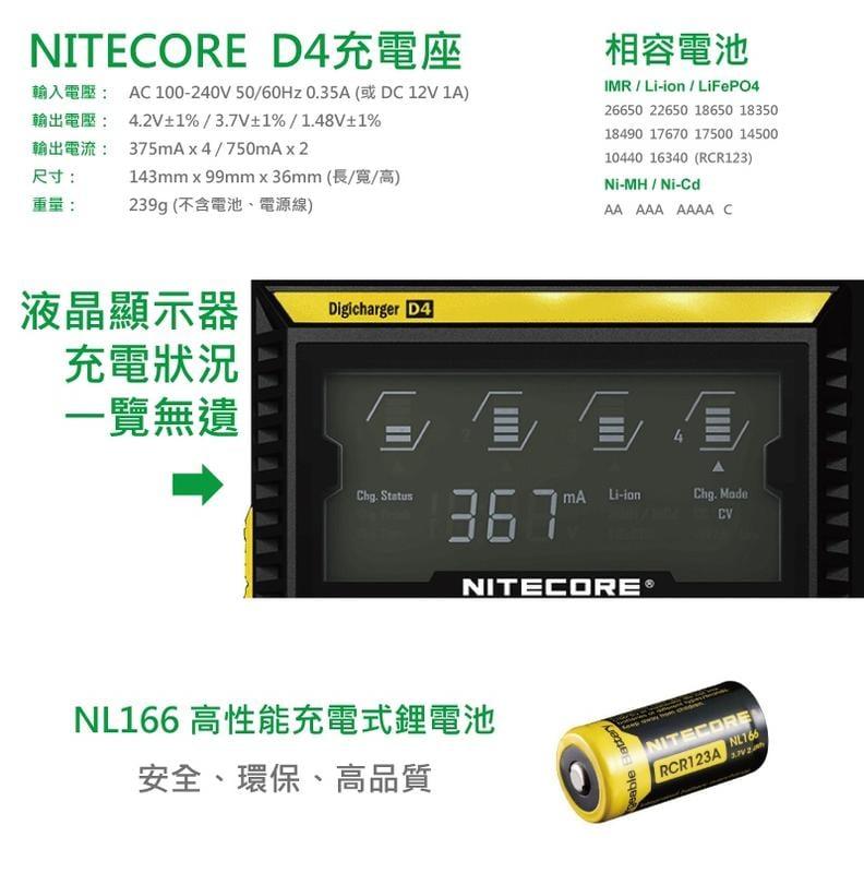 NITECORE D4充電器 搭 8顆CR123A充電電池組合 ARLO對應
