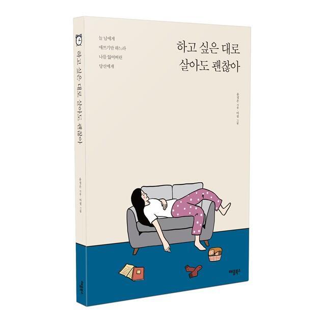 |邦妮飛飛| 現貨🔥韓文書代購 하고 싶은 대로살아도 괜찮아 윤정은 지음/마설 그림