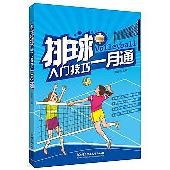 【愛書網】9787564081652 排球入門技巧一月通 簡體書 作者:劉苾川 主編